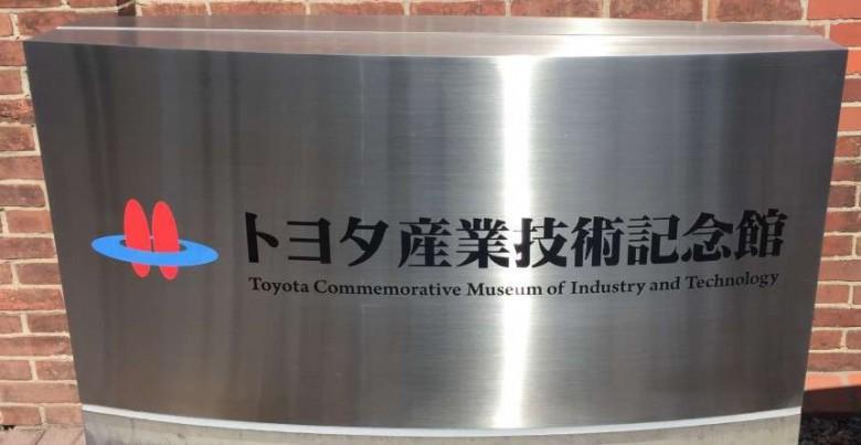 Toyota-Museum